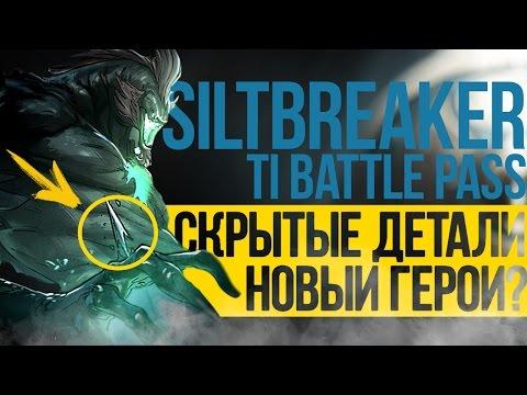 видео: НОВЫЙ ГЕРОЙ И СКРЫТЫЕ ДЕТАЛИ siltbreaker И battle pass 2017
