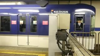 【見納め】京阪電車 淀屋橋駅車内整理後の列車移動 最後の日