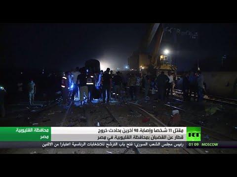 عشرات القتلى والجرحى بحادث قطار في مصر  - نشر قبل 2 ساعة