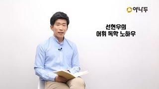 야나두 선현우 독학노하우_어휘 편  l 야나두 l 영어회화 l 하루10분영어 l