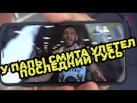 Обзор на видео ПАПЫ СМИТА про канал СПОРТФАЗА перезагрузка