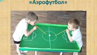 Дидактическое пособие Футбольное поле