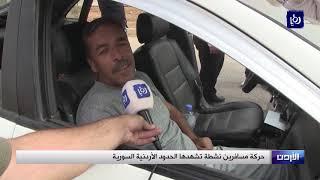 حركة مسافرين نشطة تشهدها الحدود البرية بين الأردن وسوريا - (19-10-2018)