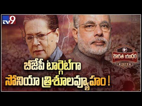 Bharata Yuddham : కేంద్రంలో అధికారం కోసం సోనియా త్రిశూల వ్యూహం - TV9