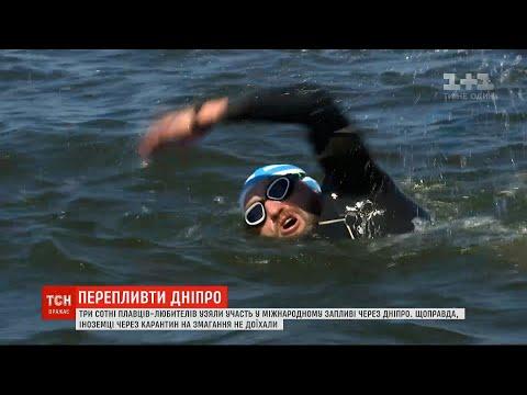ТСН: Три сотні плавців-любителів узяли участь у міжнародному запливі через Дніпро
