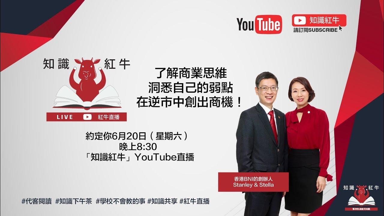 了解商業思維洞悉自己的弱點在逆市中創出商機! 香港BNI的創辦人Stella & Stanley 訪問 紅牛直播 - YouTube