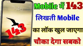 Mobile में 143 लिखती Mobile का Lock खुल जाएगा