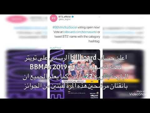 كيف تقوموا بالتصويت ل BTS في جوائز billboard 2019