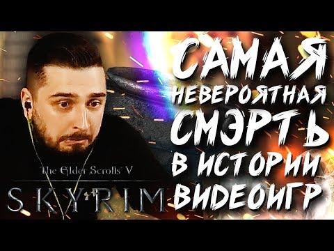 ПУТЬ К ВЕТРЯНОМУ ПИКУ #2 ➤ The Elder Scrolls V: Skyrim ➤ Максимальная сложность thumbnail