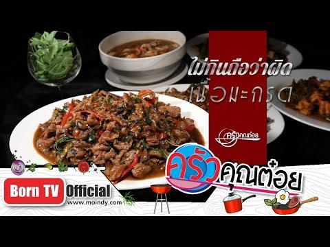 ขนมกุยช่ายไส้เผือก ร้านกุยช่ายเจ๊หงอ - วันที่ 01 Aug 2019