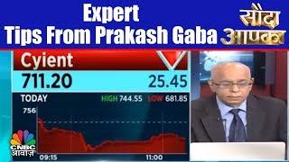 Sauda Aapka | Expert Tips From Prakash Gaba | Stocks To Invest In | 4th June 2018 | CNBC Awaaz