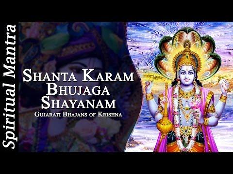 Shanta Karam Bhujaga Shayanam || Vishnu Stotram || Very