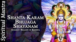 Shanta Karam Bhujaga Shayanam || Vishnu Stotram || Very Beautiful & Gujarati Bhajans