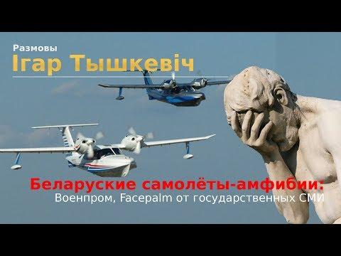 Беларуские самолёты-амфибии: госвоенпром и FACEPALM государственных СМИ
