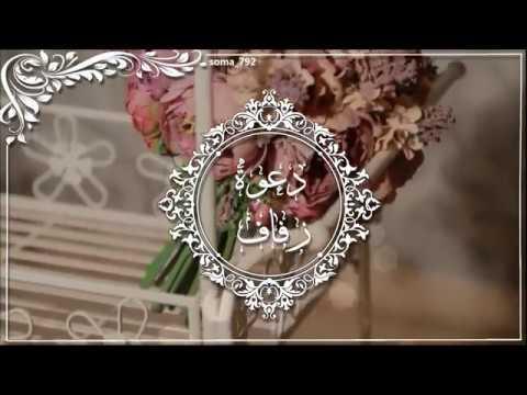 دعوة زفاف 2018 Youtube