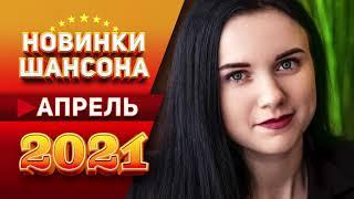 Новинки Шансона Апрель 2021