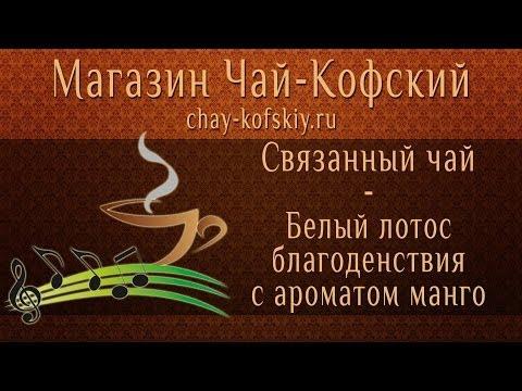 Связанный чай Белый лотос благоденствия с ароматом манго [Chay-Kofskiy.ru]