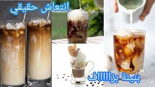 القهوة الباردة انتعاش وادمان الصيف café  glacé  gourmande
