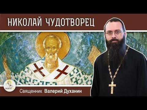 Святитель Николай Чудотворец. Самый добрый и отзывчивый святой. Священник Валерий Духанин