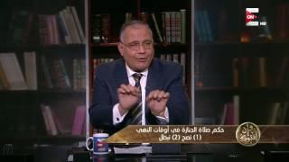 وإن أفتوك - حكم صلاة الجنازة في الأوقات المنهي عن الصلاة فيها .. د. سعد الهلالي