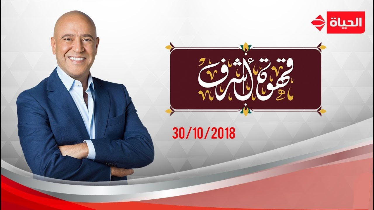قهوة أشرف - أشرف عبد الباقى    30 أكتوبر  2018 الحلقة الكاملة