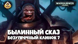 Былинный сказ  Warhammer 40k  Люций Безупречный клинок  Часть 7