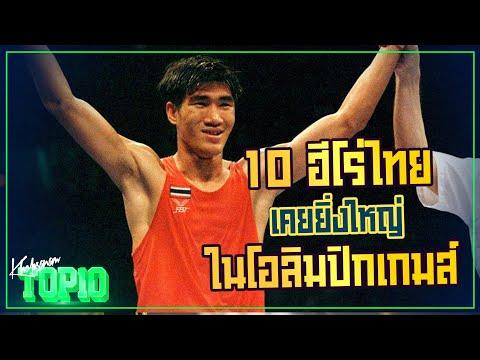 10 ฮีโร่ไทยเคยยิ่งใหญ่ในโอลิมปิกเกมส์ -ขอบสนาม TOP10