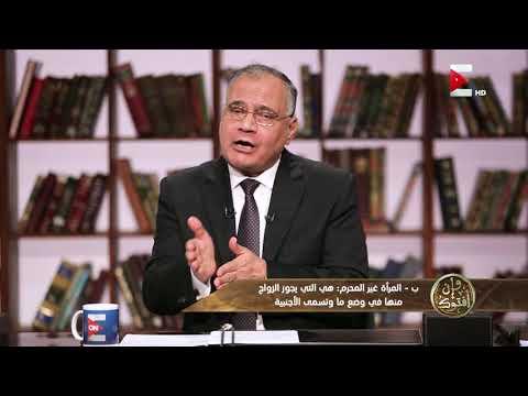 وأن إفتوك - تعريف مصافحة المرأة غير المحرم  - 15:20-2017 / 12 / 8