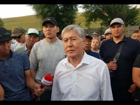 Алмазбек Атамбаев сдался властям. Задержание экс-президента Киргизии.