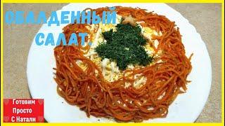 Салат с курицей и морковью по-корейски. Простой и очень вкусный  рецепт.