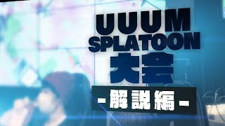 UUUMのスプラ大会で優勝した男【スプラトゥーン2】