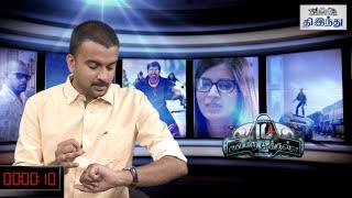 10 Enradhukulla Selfie Review | Vikram | Samantha | Vijay Milton | Tamil The Hindu