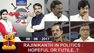 Aayutha Ezhuthu 09-06-2017 – Thanthi TV Show – Rajinikanth In Politics : Hopeful or Futile..?
