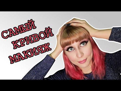 Мой Самый ЯРКИЙ И КОСЯЧНЫЙ макияж / ВСЁ пошло НЕ ПО ПЛАНУ!!!