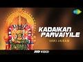 Kadaikan Parvaiyile கட க கண ப ர வ ய ல HD Tamil Devotional Video Vani Jairam Amman Songs mp3