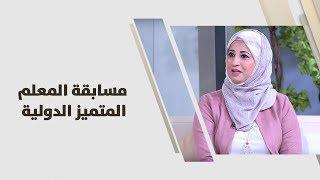 رويدة الجريري - مسابقة المعلم المتميز الدولية