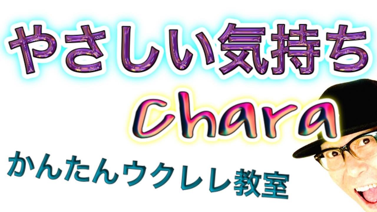 やさしい気持ち / Chara【ウクレレ 超かんたん版 コード&レッスン付】 #GAZZLELE