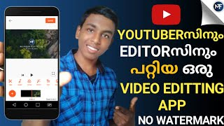 Best video editting app for youtubers and editors without watermark malayalam