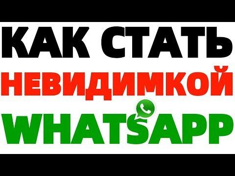 Как остаться невидимкой в Ватсапе Анонимность в Whatsapp !