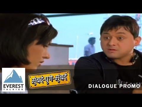 Punekars Smarter Than Mumbaikars - Promo Dialogue   Mumbai Pune Mumbai - Marathi Movie   Mukta Barve
