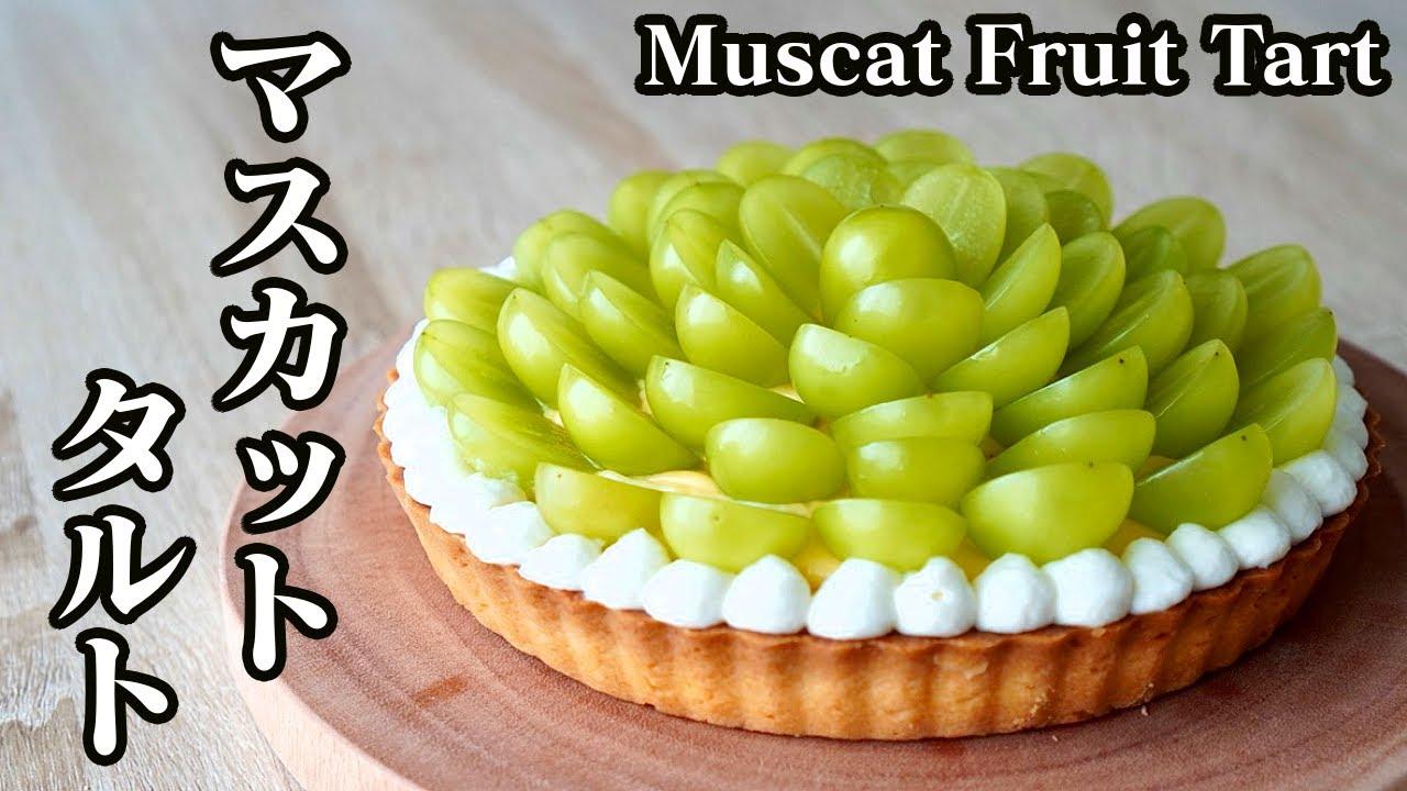 タルト レシピ フルーツ