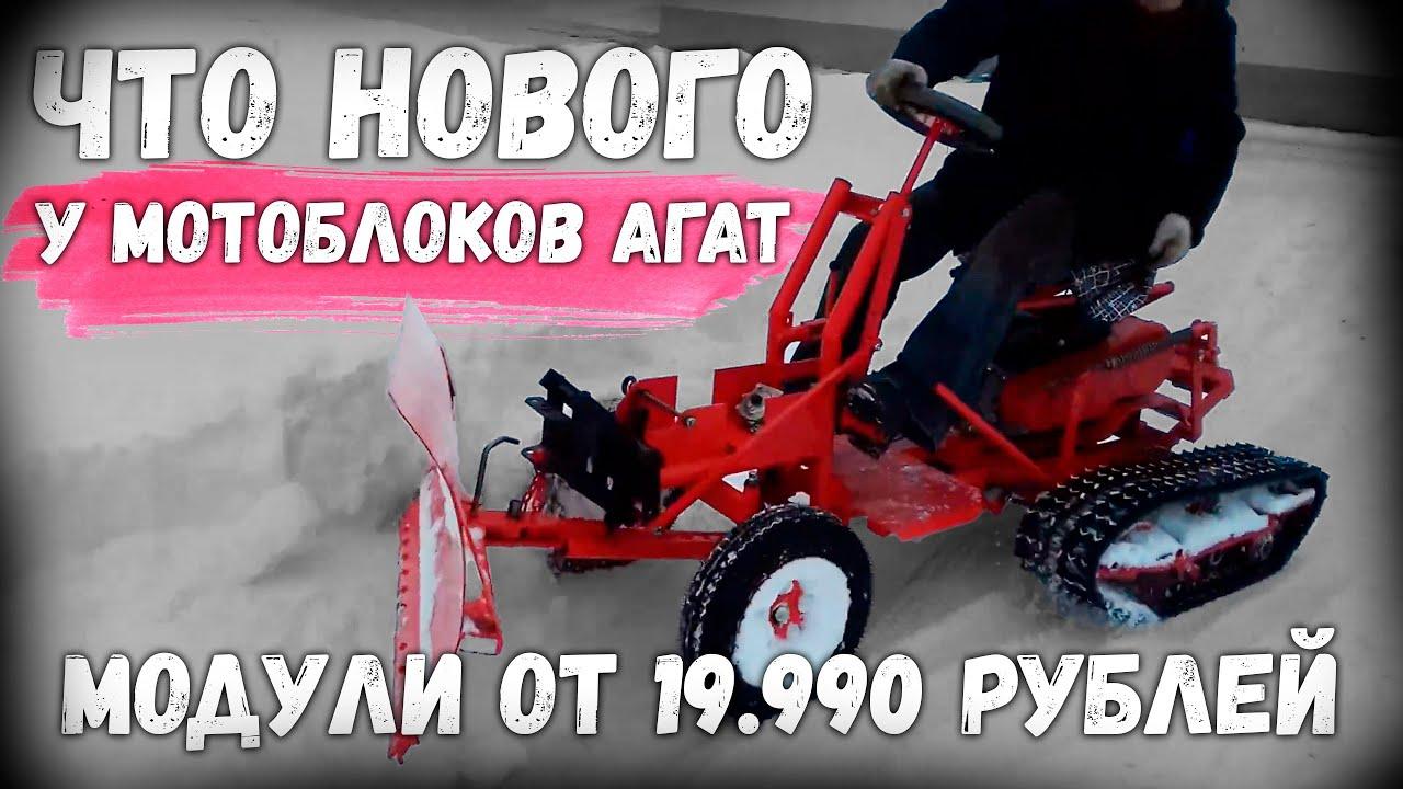 МОТОБЛОК-ТРАКТОР! Новые модули от 19.990 рублей. Новинки завода АГАТ 2021