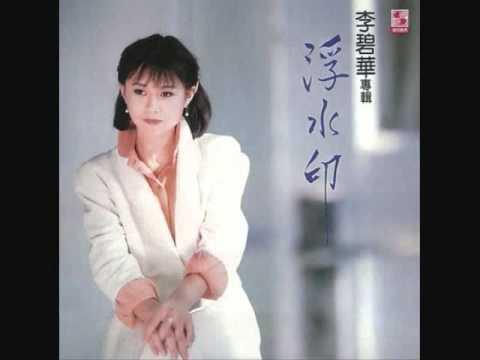 李碧華 - 浮水印 / Watermark (by Lillian Lee)