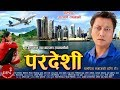 New Nepali Movie 2015 2072 Pardeshi Directed By Narayan Rayamajhi ...