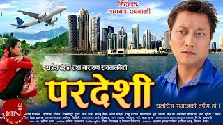 new nepali movie 2015 2072 pardeshi परद श official trailer directed by narayan rayamajhi hd