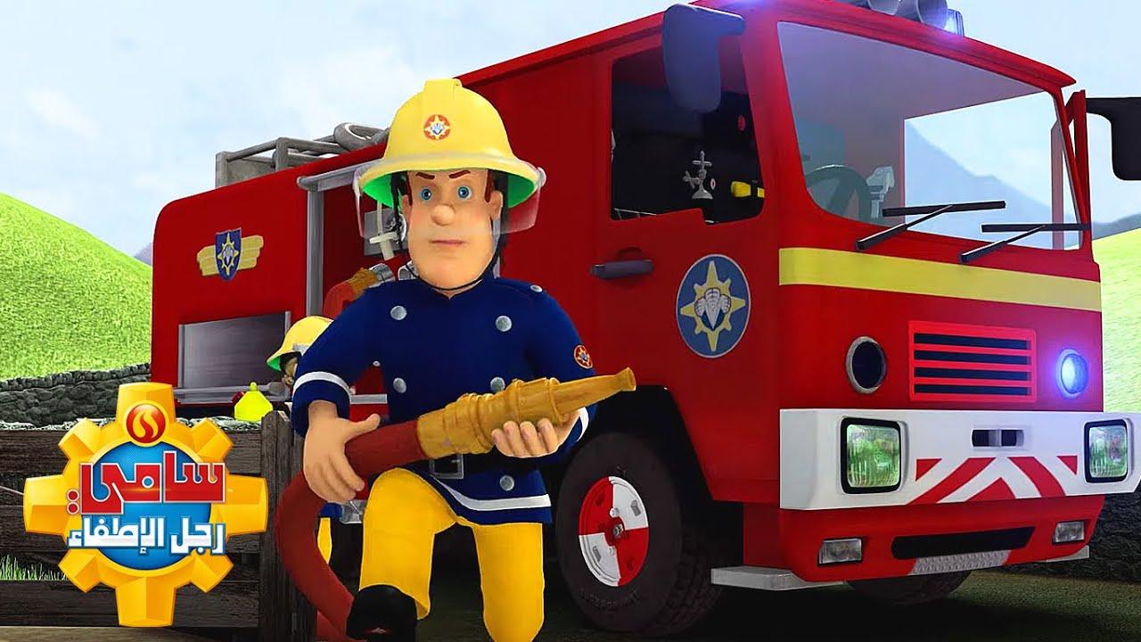 سامي رجل الإطفاء في الخدمة!   مجموعة من مغامرات سامي رجل الإطفاء   حلقات جديدة