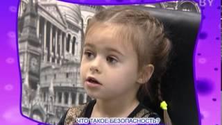 CTV.BY: Дети говорят: что такое безопасность?