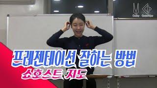 설득박사 김효석의 프레젠테이션 잘하는 방법, 쇼호스트 공채 수업 개인지도 , 2018년 4월 5일