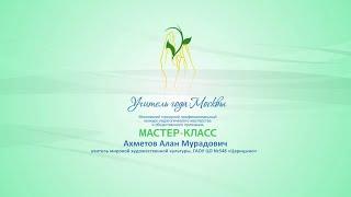 Мастер-класс Ахметова А.М., учителя МХК ГАОУ ЦО №548 «Царицыно»