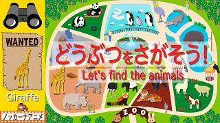 【動物園でパズルに挑戦!】25種類のどうぶつをさがそう!知育【赤ちゃん・子供向けアニメ】Let's find the animals